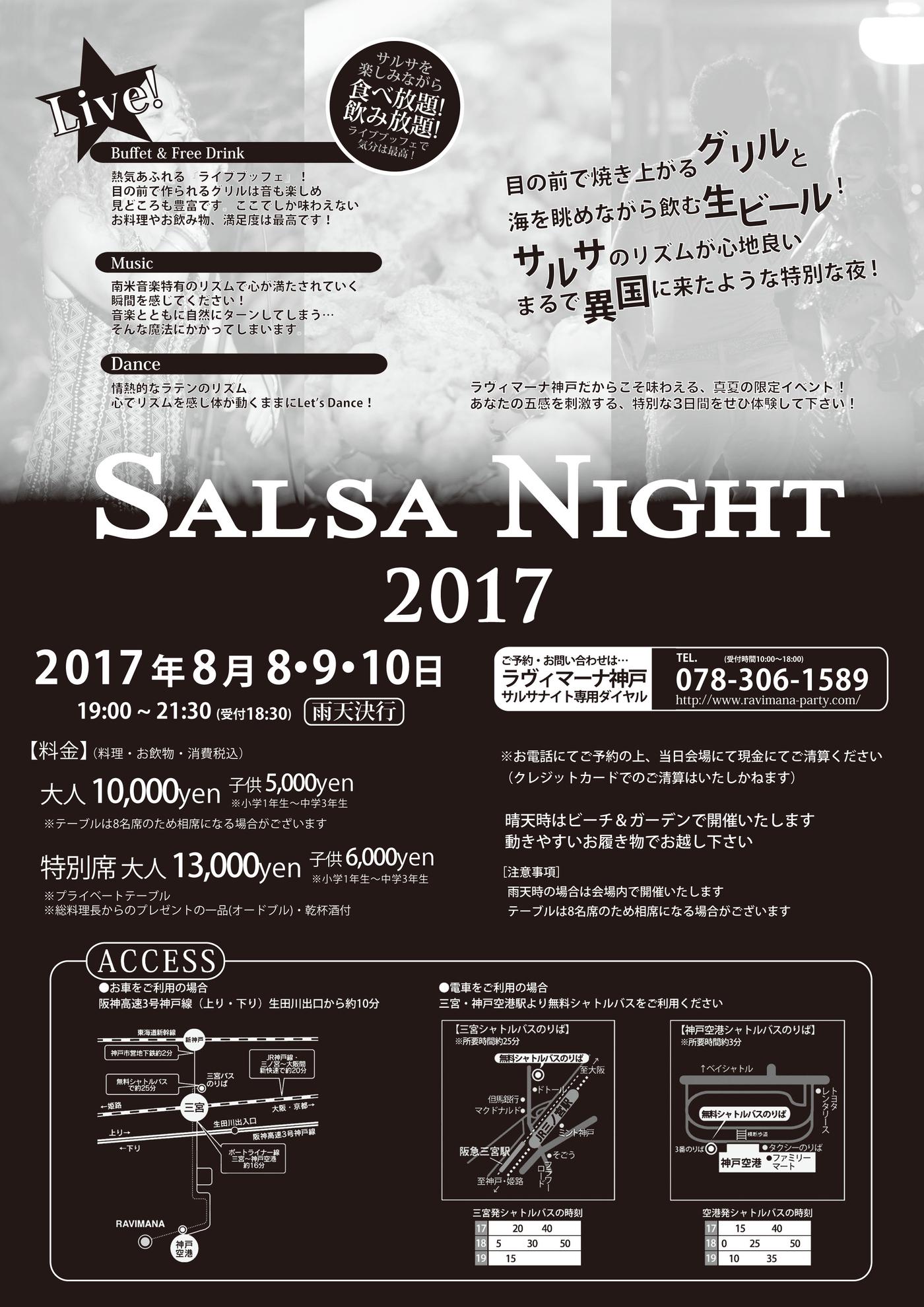 170105_サルサチラシ2017【うら】/ver15HP用.jpg